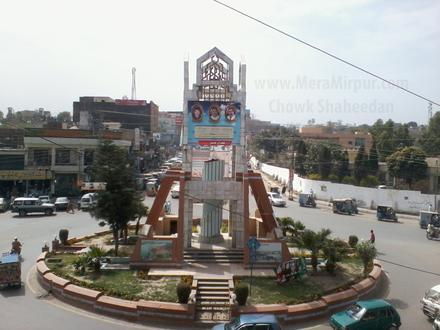 Mirpur, Azad Kashmir Image
