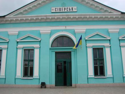 Северск (Донецкая область)